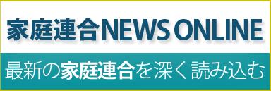 家庭連合NEWSONLINE
